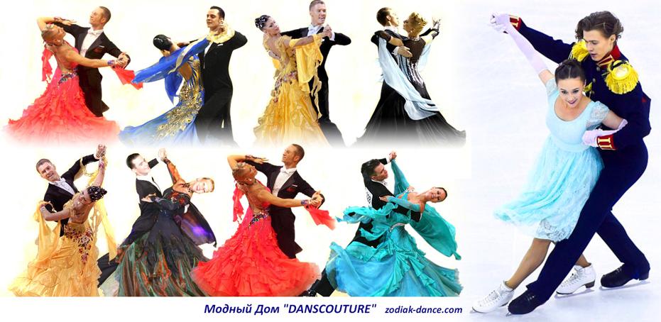 ателье пошив одежды для танцев и спорта