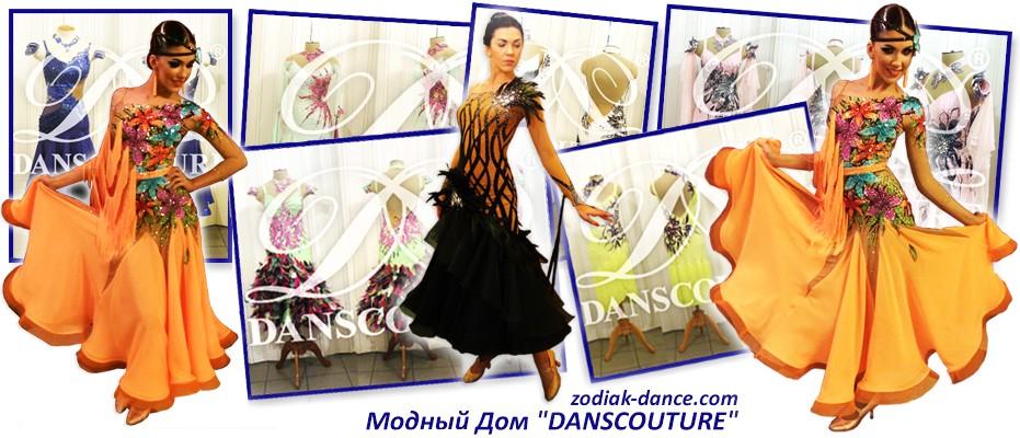 Модный Дом Данскутюр - дизай и пошив танцевальных костюмов для стандарта и латины, ткани и аксессуары, <i>дизайн</i> ателье
