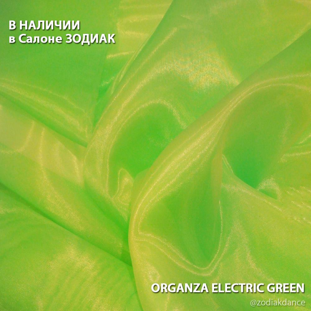 Органза Electric Green