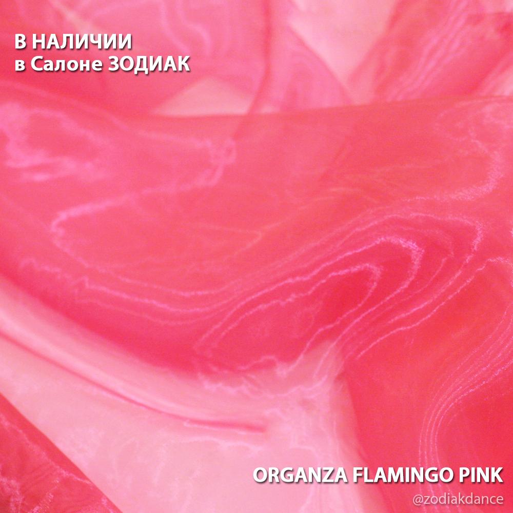 Органза Flamingo Pink
